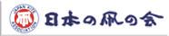 :: 日本の凧の会 official