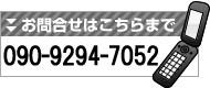 津田沼の女性専門治療院☆快福屋電話番号