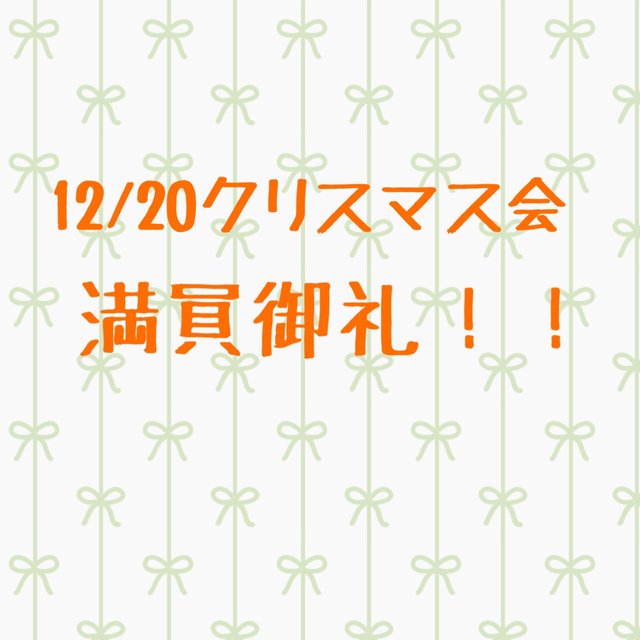 *12/20クリスマス会満員御礼*