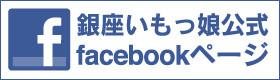 銀座いもっ娘 facebook