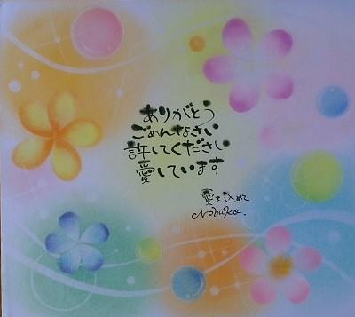ホ・オポノポノパステリア書/日本語版