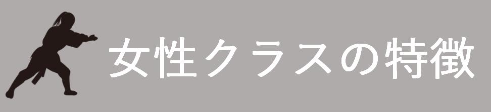 ヨガ&合気道スタジオ塩田女性クラス