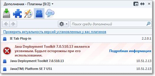Плагин Java в Firefox