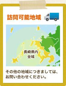 訪問可能地域 長崎