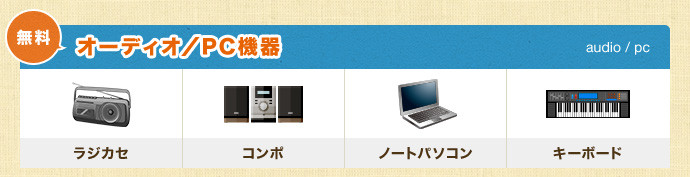 長崎の不要なオーディオ/PC機器を無料回収