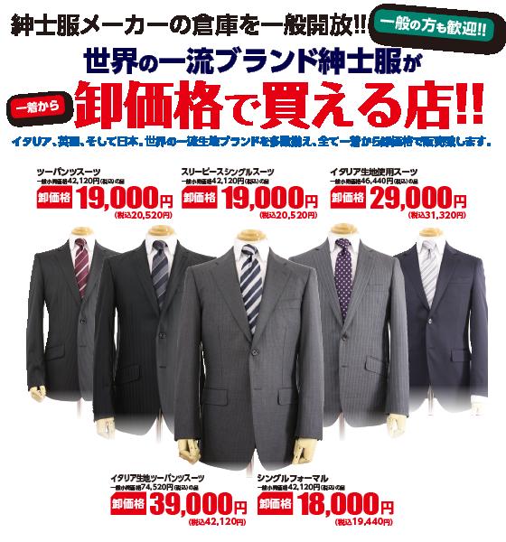 秋冬新作入荷 紳士服メーカーの倉庫を一般開放!! 一般の方も歓迎!! 世界の一流ブランド紳士服が一着から卸価格で買える店!! イタリア、英国、そして日本。世界の一流生地ブランドを多数揃え、全て一着から卸価格で販売致します。