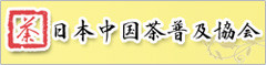 日本中国茶普及協会