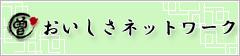 横浜中華街 おいしさネットワーク