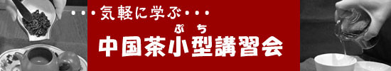中国茶プチ講習会