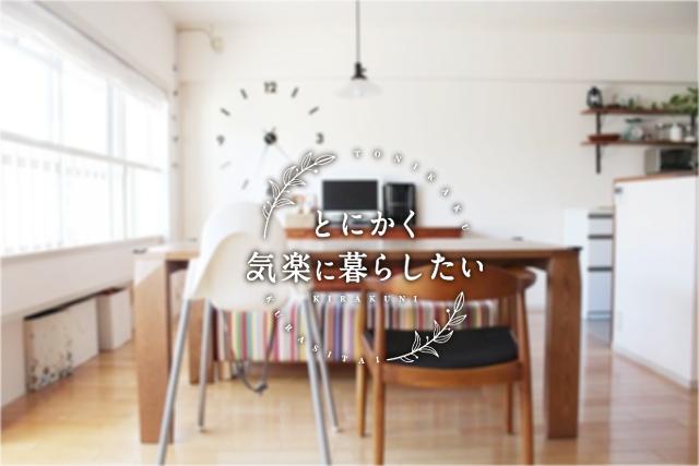 大阪豊中の整理収納アドバイザー