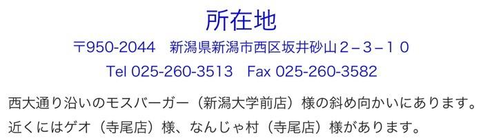所在地、新潟県新潟市西区坂井砂山2−3−10、電話番号025-260-3513