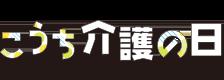 WEBこうち介護の日フェスタ2020