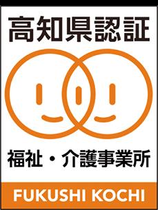 高知県福祉・介護事業所認証評価制度
