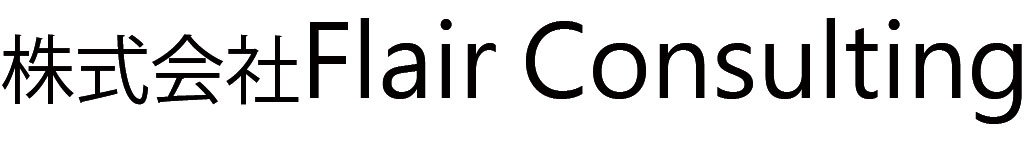 株式会社Flair Consulting フレアコンサルティング