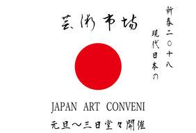 JAPAN ART CONVENI