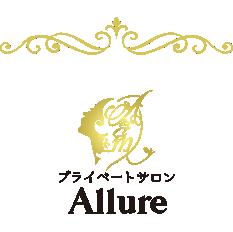 プライベートサロン Allure(アリュール)
