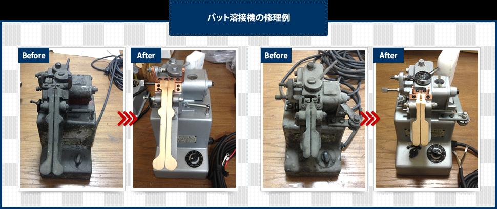 バット溶接機の修理例