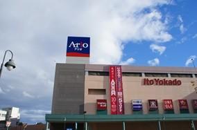 イトーヨーカドーアリオ札幌店 外観