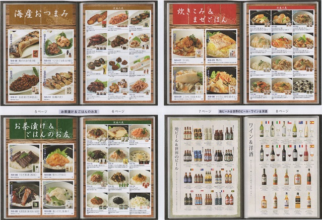 2000円の内容