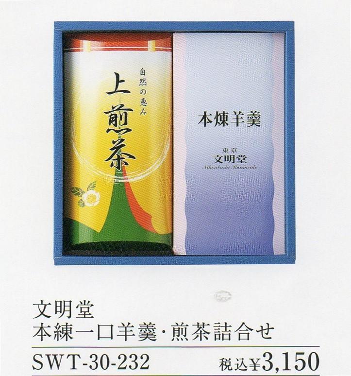 文明堂 本練一口羊羹・煎茶詰合せ 3000円(税別)