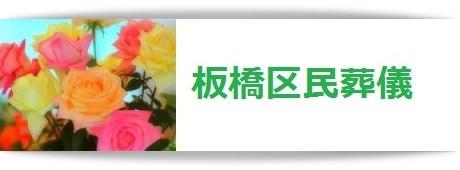 板橋区民葬儀