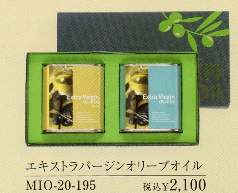 エキストラバージンオリーブオイル 2000円(税別)