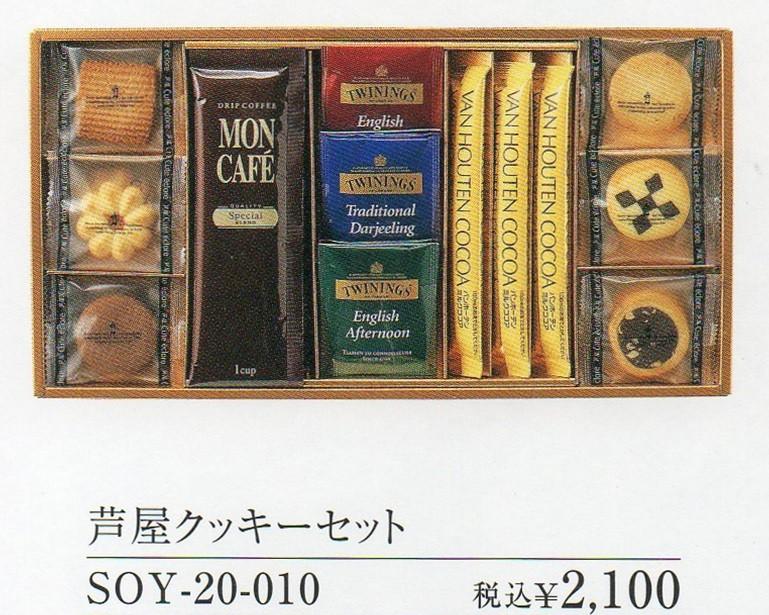 芦屋クッキーセット 2000円(税別)