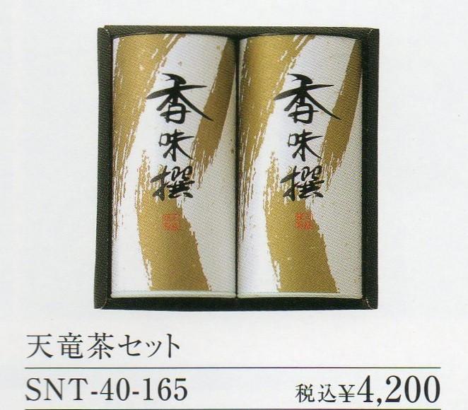 天竜茶セット 4000円(税別