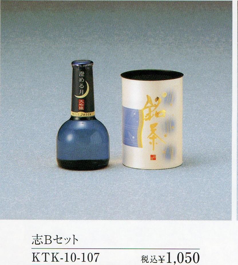 清酒・お茶のセット 1500円(税別)