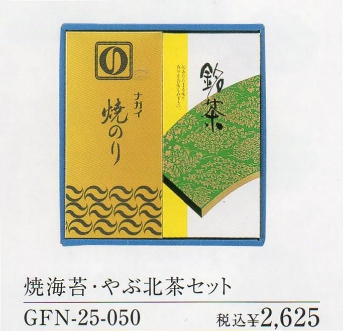 焼海苔・やぶきた茶セット 2500円(税別)
