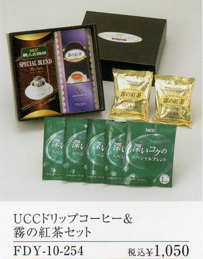 ドリップコーヒーセット 1000円(税別)