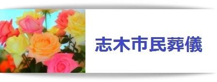 志木市民葬儀