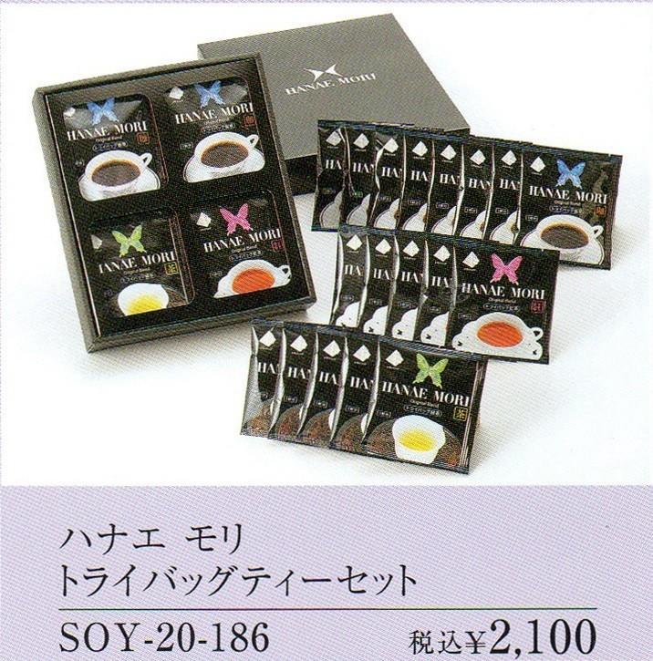ハナエモリ トライパックティーセット 2000円(税別)
