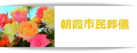 朝霞市民葬儀