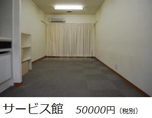 サービス館 50000円