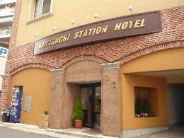 川口ステーションホテルの外観