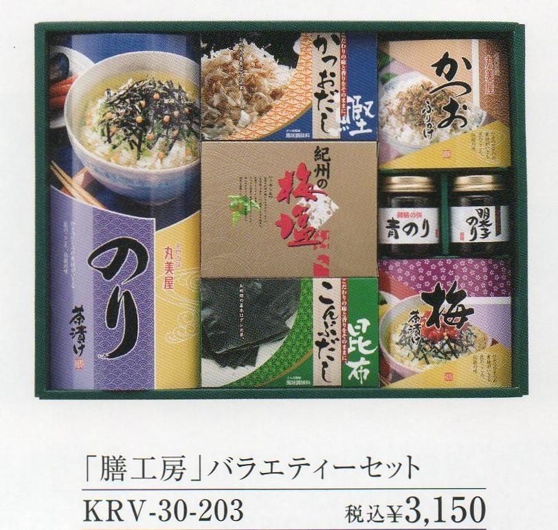 バラエティーセット 3000円(税別)