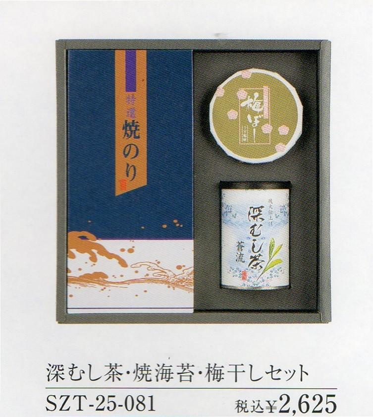 深蒸し茶・焼海苔・梅干セット 3000円(税別)