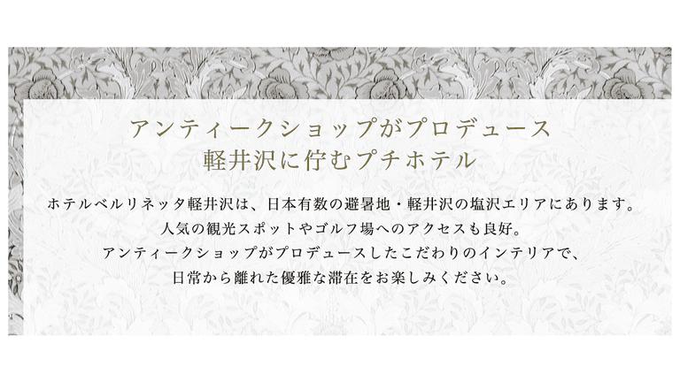 軽井沢 ホテル オススメ 安い