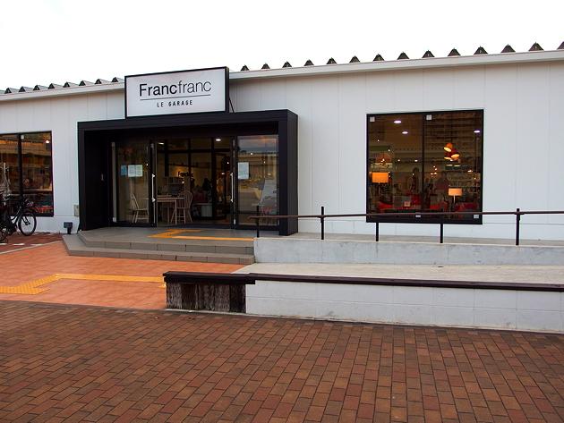 隣接するFrancfranc Bazar