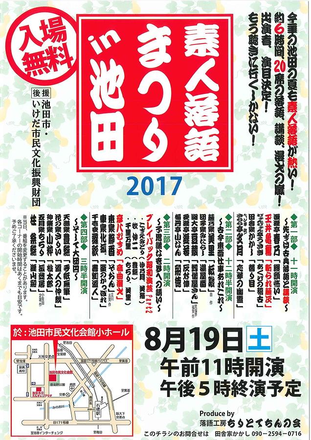 素人落語祭りin池田 2017/08/19