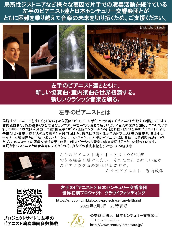 左手のピアニスト×日本センチュリー交響楽団 世界初演プロジェクト