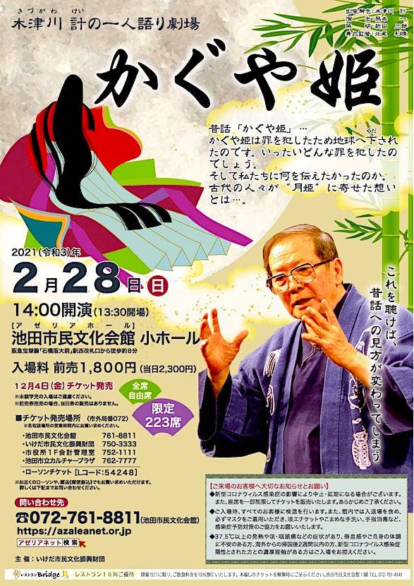木津川計の一人語り劇場 かぐや姫 2021/02/28(日)