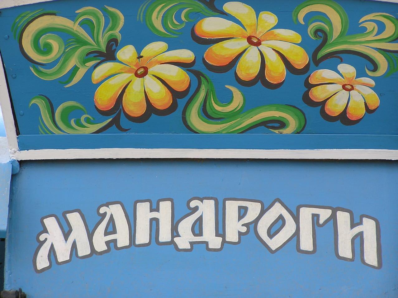 ... in Mandrogi anlegen, ...