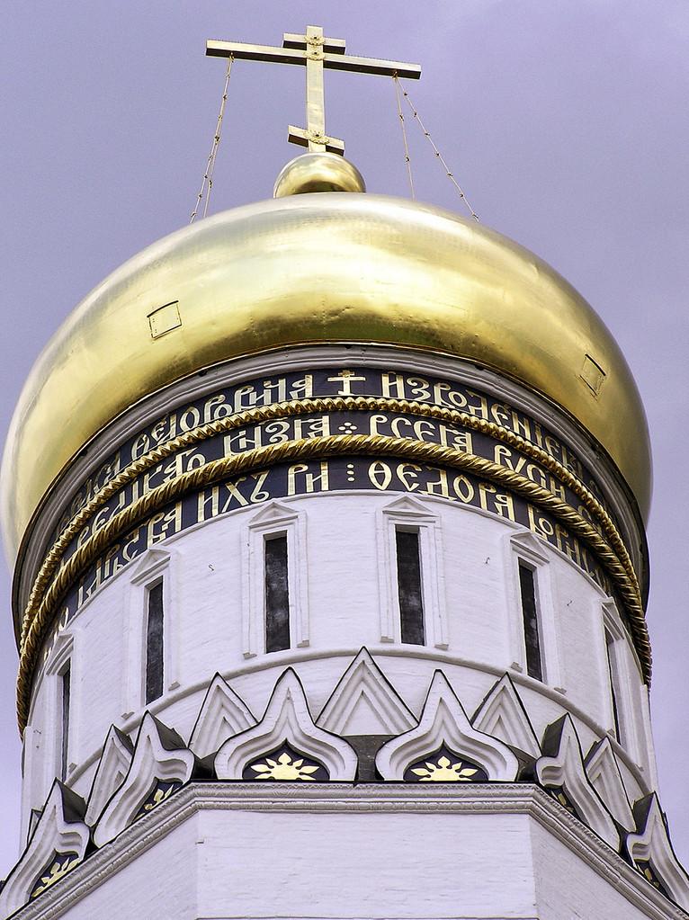 Daneben der Glockenturm Ivan der Große aus dem 16. Jhdt. beherbergt 21 Glocken und ist 81 m hoch.