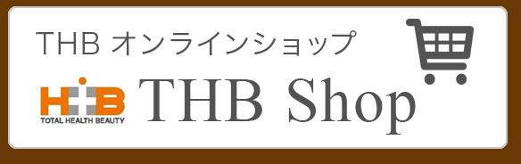 THBオンラインショップ