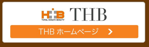 THBホームページ