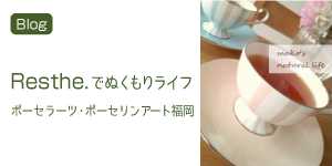 Resthe.でぬくもりライフ ポーセラーツ・ポーセリンアート福岡 ブログ