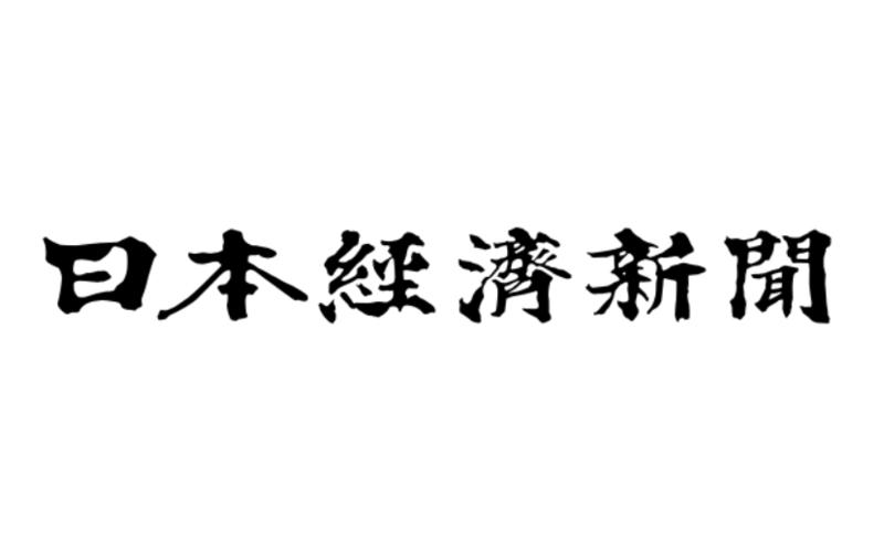 2021/4/20 日本経済新聞に掲載されました。