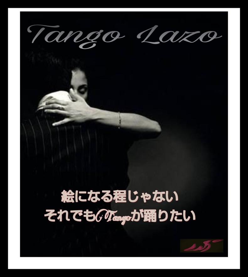 Tangoは上手く踊れないけど